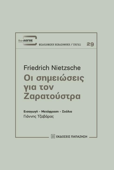 Image result for Οι σημειώσεις για τον Ζαρατούστρα Τζαβάρας