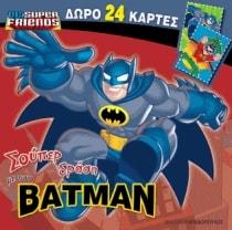 ΣΟΥΠΕΡ ΔΡΑΣΗ ΜΕ ΤΟΝ BATMAN ΜΕ 24 ΚΑΡΤΕΣ