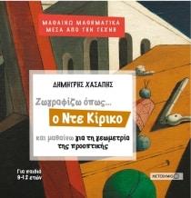 ΖΩΓΡΑΦΙΖΩ ΟΠΩΣ Ο ΝΤΕ ΚΙΡΙΚΟ