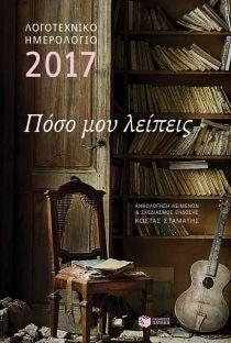 Λογοτεχνικό ημερολόγιο 2017Πόσο μου λείπεις (δεμένο)