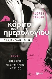 Το κορίτσι του ημερολογίουΒιβλίο 1ο