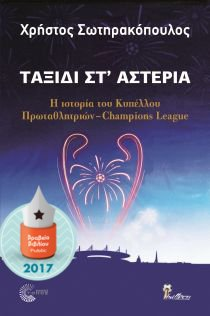 CHAMPIONS LEAGUE 60 ΧΡΟΝΙΑ ΤΑΞΙΔΙ ΣΤ' ΑΣ