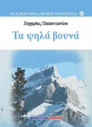 6ec2575d638 Τα ψηλά βουνά reviews. wbh · Παπαντωνίου Ζαχαρίας Λ.