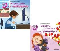 ΣΕΤ ΜΙΛΑΜΕ ΣΤΑ ΠΑΙΔΙΑ 4