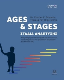AGES & STAGES ΣΤΑΔΙΑ ΑΝΑΠΤΥΞΗΣ