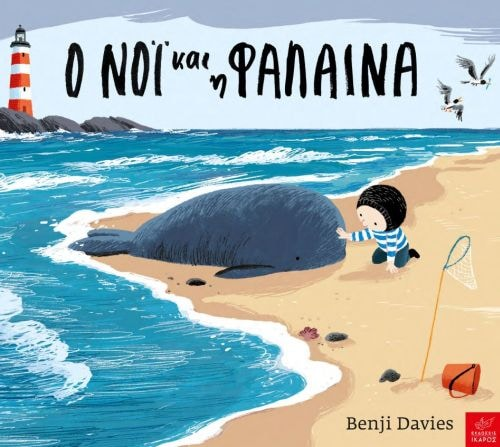 Ο Νόι και η φάλαινα - Davies Benji | Public βιβλία