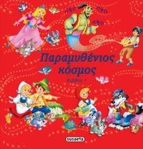 ΠΑΡΑΜΥΘΕΝΙΟΣ ΚΟΣΜΟΣ-ΒΙΒΛΙΟ 1