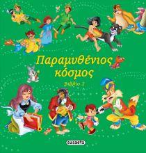 ΠΑΡΑΜΥΘΕΝΙΟΣ ΚΟΣΜΟΣ-ΒΙΒΛΙΟ 2