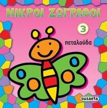 ΜΙΚΡΟΙ ΖΩΓΡΑΦΟΙ 3-ΠΕΤΑΛΟΥΔΑ