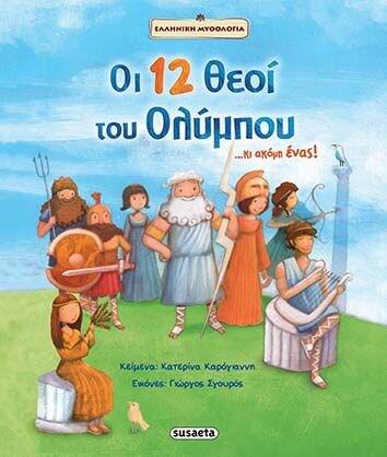 Οι 12 θεοί του Ολύμπου...και ακόμη ένας!  d8b5916f982