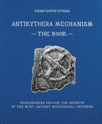 ANTIKYTHERA MECHANISM: THE BOOK (ΗΒ)