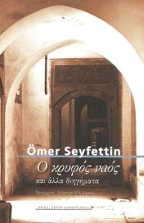 cbadc2bb6d2 Ο κρυφός ναός και άλλα διηγήματα - Seyfettin Ömer | Public βιβλία