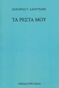 4ffe528ab21 Τα ρέστα μου - Λαουτίδης Ζαχαρίας Γ.   Public βιβλία