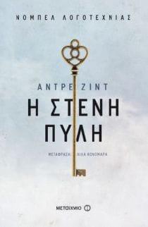 ΜΕΤΑΙΧΜΙΟ