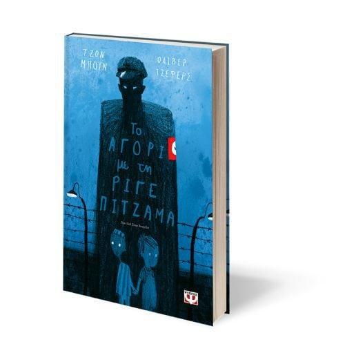 Το αγόρι με τη ριγέ πιτζάμα reviews · wbh · wbh · Boyne John da89c7dde58