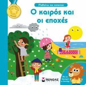 Βιβλία με τις εποχές για παιδιά  54c402d4301