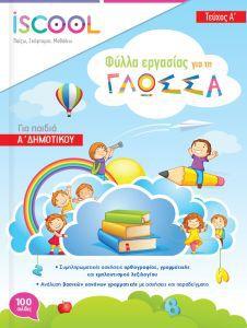 58ba7f26daa7 Σχολικά βοηθήματα Α  Δημοτικού