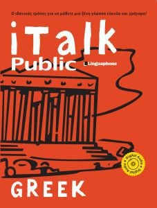 i-Talk Public: Greek