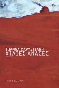το νέο μυθιστόρημα της Ιωάννας Καρυστιάννη , «Χίλιες Ανάσες»