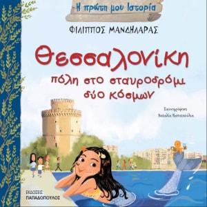 8c8ab77c2e9 Βιβλία ιστορίας για παιδιά | Public