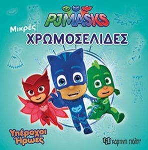 PJ Masks-Μικρές Χρωμοσελίδες (Νο 27) Υπέροχοι ήρωες -  d54b9062a69