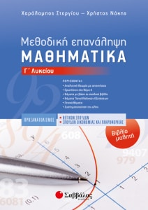 00061cb24d Σχολικά βοηθήματα από τις εκδόσεις Σαββάλα