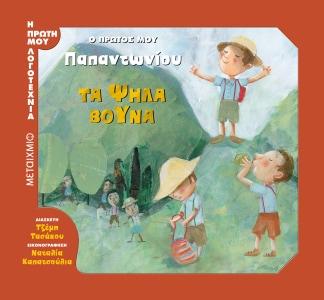 6d2ab74aac3 Τα ψηλά βουνά - Ο πρώτος μου Παπαντωνίου | Βιβλία Public