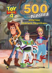 TOY STORY 4: ΑΠΟΣΤΟΛΗ ΔΙΑΣΩΣΗ ΠΑΙΧΝΙΔΙΩΝ