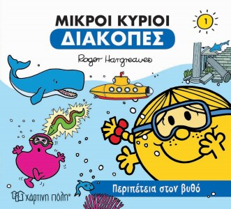 6d77cc11971 Παιδικά βιβλία δραστηριοτήτων για τις διακοπές | Public