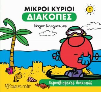5509dfd8a51 Παιδικά βιβλία δραστηριοτήτων για τις διακοπές | Public