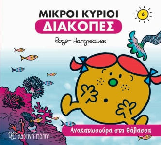 d02443ffaf Παιδικά βιβλία δραστηριοτήτων για τις διακοπές