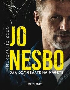 JO NESBO: ΟΛΑ ΟΣΑ ΘΕΛΑΤΕ ΝΑ ΜΑΘΕΤΕ