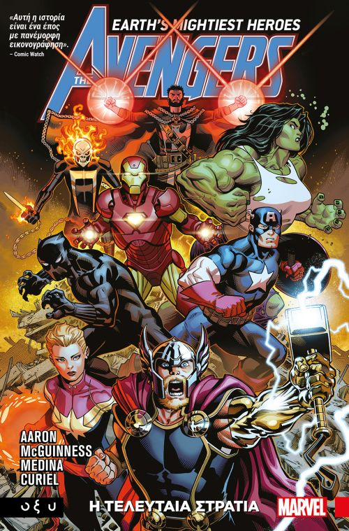 the-avengers-i-teleytaia-stratia-9789604367115-1000-1516759.jpg