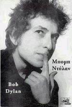 Μπομπ Ντύλαν