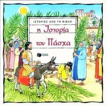 Ιστορίες από τη Βίβλο: Η ιστορία του Πάσχα