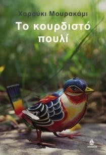 Το κουρδιστό πουλί