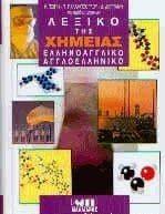 Λεξικό της χημείας – Ελληνοαγγλικό – Αγγλοελληνικό