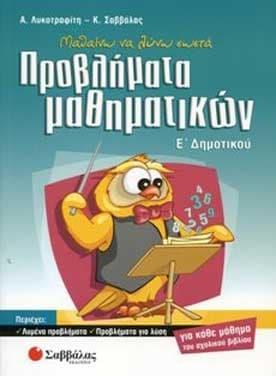 9f9aafb2e5 Μαθαίνω να λύνω σωστά προβλήματα μαθηματικών Ε  Δημοτικού reviews