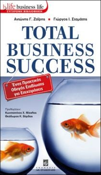 TOTAL BUSINESS SUCCESS
