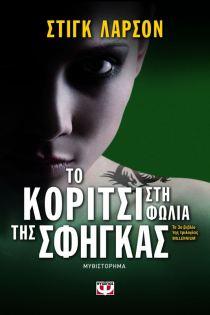 Το κορίτσι στη φωλιά της σφήγκαςΜυθιστόρημα