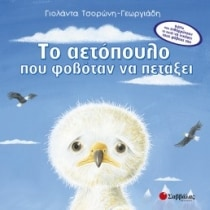 Το αετόπουλο που φοβόταν να πετάξει