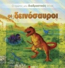 Οι δεινόσαυροι