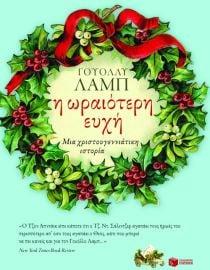 Η ωραιότερη ευχήΜια χριστουγεννιάτικη ιστορία