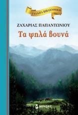 e88ab3afa59 Τα ψηλά βουνά - Παπαντωνίου Ζαχαρίας Λ. | Public βιβλία