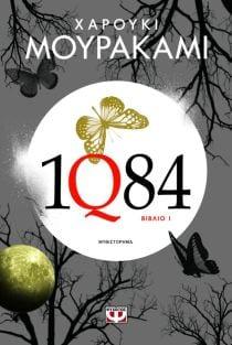 1Q84: Βιβλίο 1Μυθιστόρημα