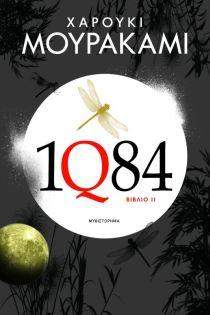 1Q84: Βιβλίο 2Μυθιστόρημα