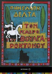 Αποτέλεσμα εικόνας για τον καιρό του βουλγαροκτόνου