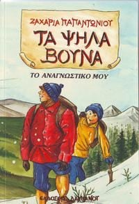 b69955e27ad Τα ψηλά βουνά - Παπαντωνίου Ζαχαρίας Λ. 1877-1940 | Public βιβλία