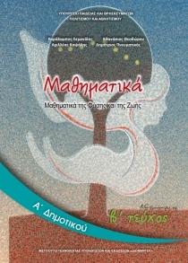 Μαθηματικά Τεύχος 2 (Α Δημοτικού) 10-0009 b0205872fcb