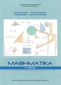 Αποτέλεσμα εικόνας για σχολικο βιβλιο β γυμνασιου μαθηματικα public